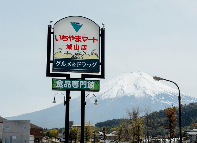 いちやまマート採用サイト 城山店看板と富士山