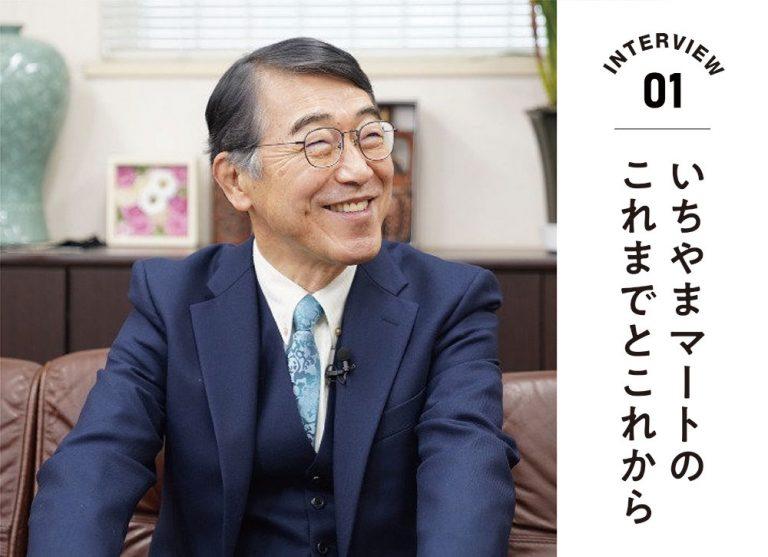 いちやまマート採用サイト インタビュー01 代表取締役 三科雅嗣「いちやまマートのこれまでとこれから」