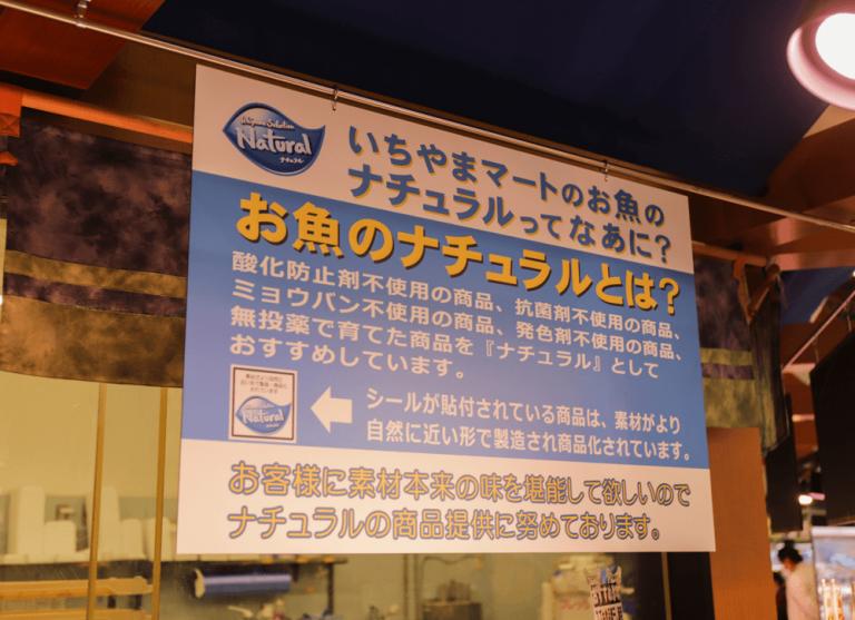 いちやまマート採用サイト お魚のナチュラルPOP