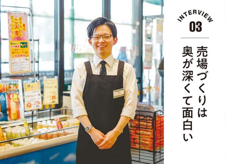 いちやまマート採用サイト インタビュー03 入社1年目 城山店 グロサリー部 天野 売場づくりは奥が深くて面白い