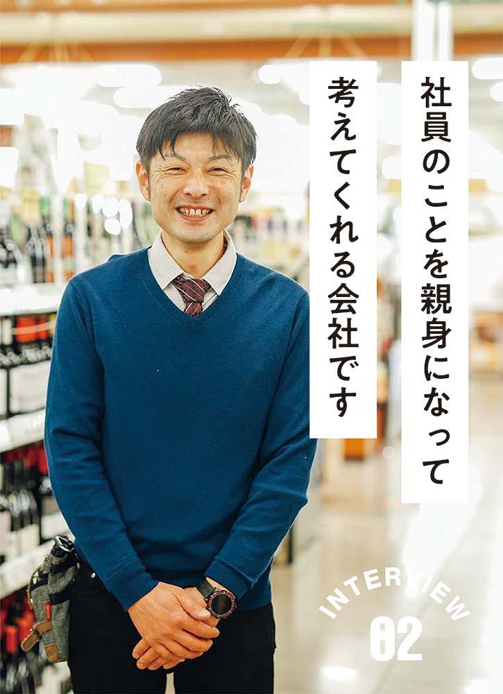 いちやまマート採用サイト インタビュー03 入社17年目 一宮店 店長 天野誠 社員のことを親身になって考えてくれる会社です